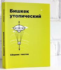 «Бишкек утопический»