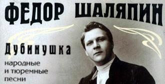 Шаляпин поет киевским рабочим