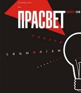 «Оценка казни расколола общество Беларуси»
