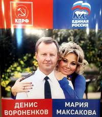 Кто убил Дениса Вороненкова?