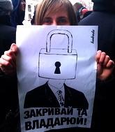 «Могилянский» протест