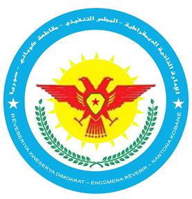 Герб кантона Кобани