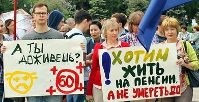Последний бастион. Пенсионная реформа в России