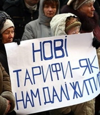Тарифные протесты: дальше терпеть нельзя