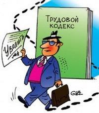 Что готовит Украине новый Трудовой кодекс?