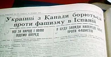 Рота имени Шевченко