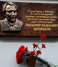 Владимир Щербицкий и его время