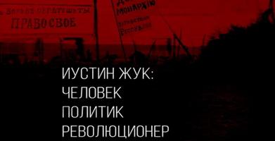 Украинский анархист против белофиннов