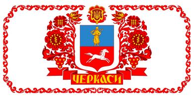 Черкассы: больное сердце Украины