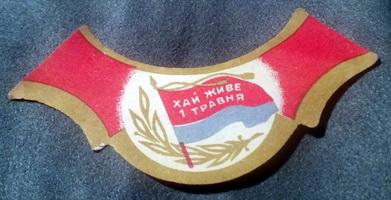 Львівський Першотравень: історія святкування