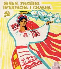Украина советская соборная