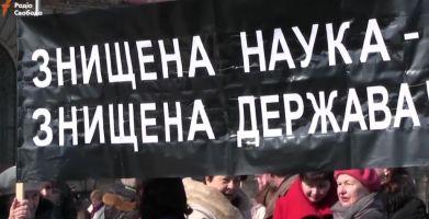 Системный кризис украинской науки