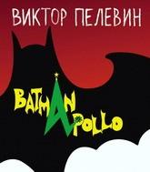 «Бэтмен Аполло»: другой Пелевин