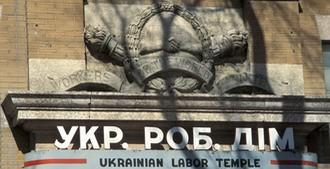 Український робітничий дім