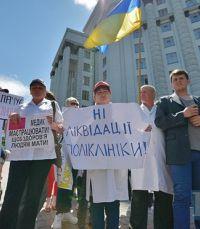 «Медреформа»: профсоюзный митинг