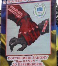 Гибель украинской науки